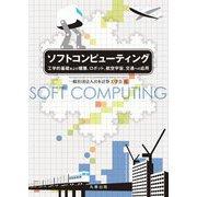 ソフトコンピューティング―工学的基礎および建築、ロボット、航空宇宙、交通への応用 [単行本]