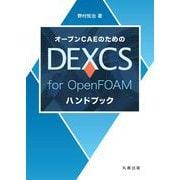オープンCAEのためのDEXCS for OpenFOAMハンドブック [単行本]