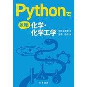 Pythonで気軽に化学・化学工学 [単行本]