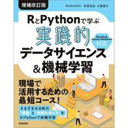 RとPythonで学ぶ実践的データサイエンス&機械学習 増補改訂版 [単行本]