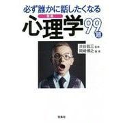 必ず誰かに話したくなる心理学99題 新版 (宝島SUGOI文庫) [文庫]