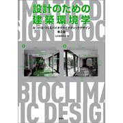 設計のための建築環境学 第2版-みつける・つくるバイオクライマティックデザイン 第2版 [単行本]
