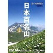 山と高原地図GUIDE 日本百名山〈上巻〉 2版 [全集叢書]