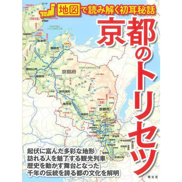 京都のトリセツ―地図で読み解く初耳秘話 [単行本]