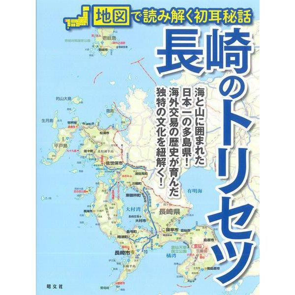 長崎のトリセツ―地図で読み解く初耳秘話 [単行本]