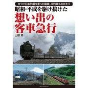 昭和・平成を駆け抜けた想い出の客車急行―かつて日本列島を走った国鉄・JR列車ものがたり [単行本]