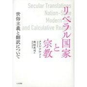 リベラル国家と宗教―世俗主義と翻訳について [単行本]