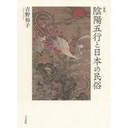陰陽五行と日本の民俗 新版 [単行本]
