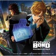 バディミッション BOND オリジナルサウンドトラック