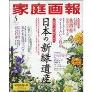家庭画報 2021年 05月号 [雑誌]