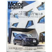Motor Magazine (モーター マガジン) 2021年 05月号 [雑誌]