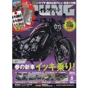 young Machine (ヤングマシン) 2021年 05月号 [雑誌]
