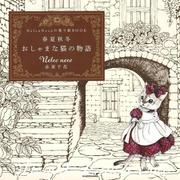 Nelco Necoの塗り絵BOOK 春夏秋冬 おしゃまな猫の物語 [単行本]