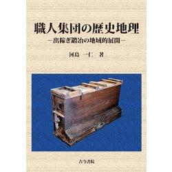 職人集団の歴史地理―出稼ぎ鍛冶の地域的展開 [単行本]