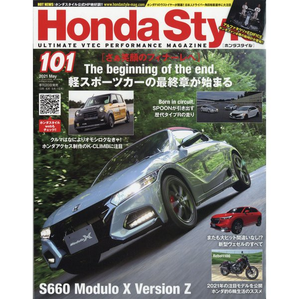 Honda Style (ホンダ スタイル) 2021年 05月号 [雑誌]