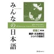 みんなの日本語 初級1 翻訳・文法解説 シンハラ語版 第2版 [単行本]