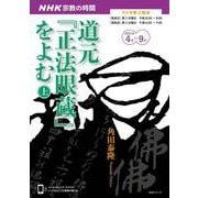 NHK宗教の時間 道元『正法眼蔵』をよむ (上)(NHKシリーズ) [ムックその他]