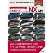 鉄道模型シミュレーターNX入門―「列車」「線路」を仮想空間に自在に配置!(I・O BOOKS) [単行本]