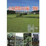 日本農業の存続・発展―地域農業の戦略 [単行本]