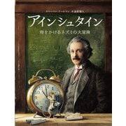 アインシュタイン―時をかけるネズミの大冒険 [絵本]