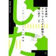 日本語のテンス・アスペクト研究を問い直す〈2〉「した」「している」の世界 [単行本]