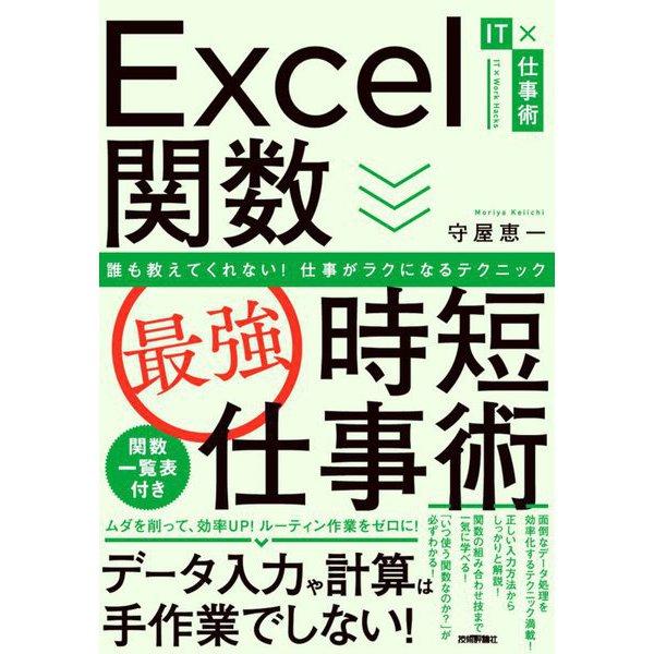 Excel関数最強時短仕事術―誰も教えてくれない!仕事がラクになるテクニック(IT×仕事術) [単行本]