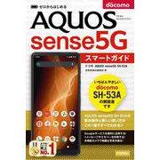 ゼロからはじめる ドコモ AQUOS sense5G SH-53A スマートガイド [単行本]