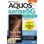 ゼロからはじめる au AQUOS sense5G SHG03スマートガイド [単行本]