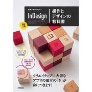 世界一わかりやすいInDesign操作とデザインの教科書―2021/2020/2019対応版 改訂2版 [単行本]