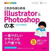 これからはじめるIllustrator & Photoshopの本〈2021年最新版〉(デザインの学校) [単行本]