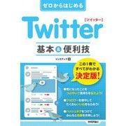 ゼロからはじめるTwitter(ツイッター)基本&便利技 [単行本]