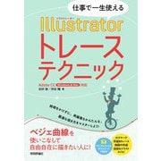 仕事で一生使える Illustratorトレーステクニック―AdobeCC Windows & Mac対応 [単行本]