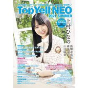 Top Yell NEO 2021 SUMMER [単行本]