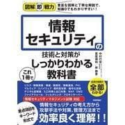 情報セキュリティの技術と対策がこれ1冊でしっかりわかる教科書(図解即戦力) [単行本]