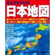 なんでもひける日本地図 [単行本]