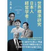 世界標準研究を発信した日本人経営学者たち―日本経営学革新史1976年-2000年 [単行本]