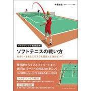 ソフトテニスの戦い方―セオリーをもとにリスクも背負って攻めていく(マルチアングル戦術図解) [単行本]