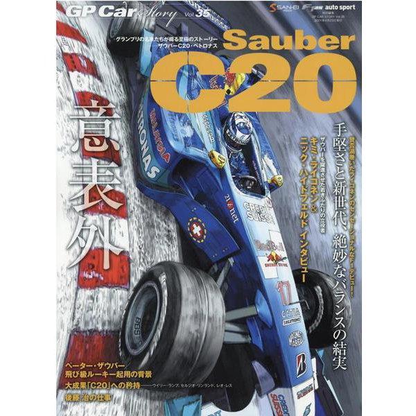 GP Car Story Vol.35(SAN-EI MOOK) [ムックその他]