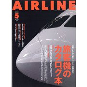 AIRLINE (エアライン) 2021年 05月号 [雑誌]
