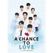 ラブ・バイ・チャンス2/A Chance To Love Blu-ray BOX