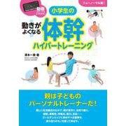小学生の体幹ハイパートレーニング―動画(QRコード)でよくわかる!動きがよくなる [単行本]
