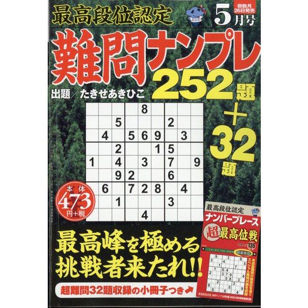 最高段位認定難問ナンプレ252 2021年 05月号 [雑誌]
