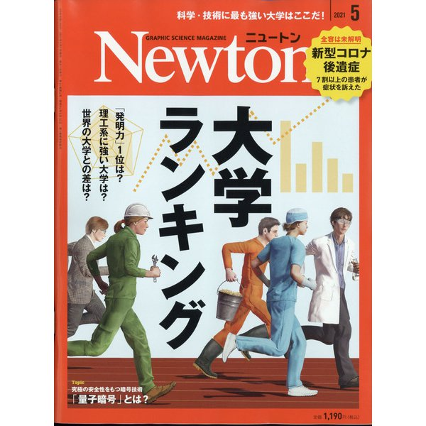 Newton (ニュートン) 2021年 05月号 [雑誌]