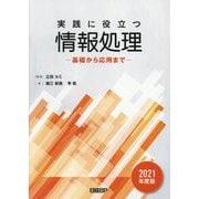 実践に役立つ情報処理―基礎から応用まで〈2021年度版〉 [単行本]