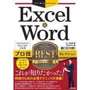 Excel & Wordプロ技BESTセレクション―2019/2016/2013/365対応版(今すぐ使えるかんたんEx) [単行本]