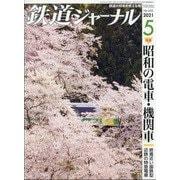 鉄道ジャーナル 2021年 05月号 [雑誌]