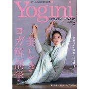 Yogini(ヨギーニ) 2021年 05月号 [雑誌]