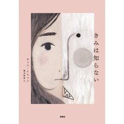きみは知らない(韓国文学セレクション) [単行本]