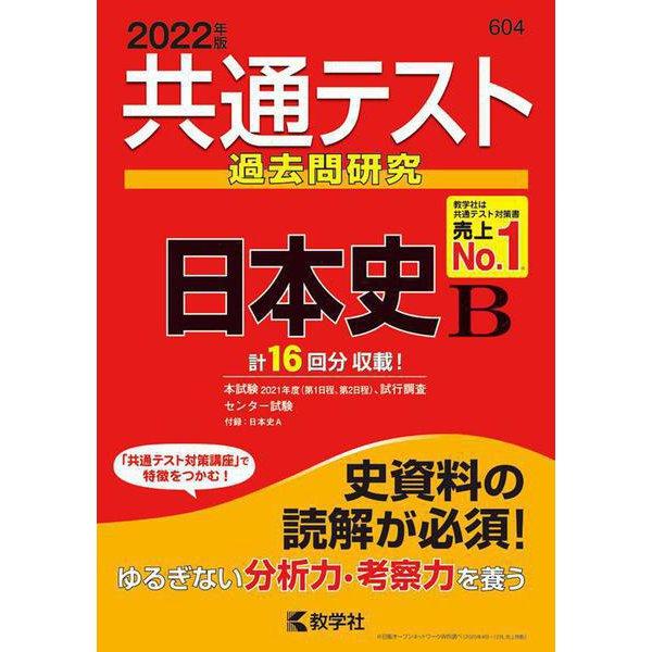 共通テスト過去問研究 日本史B(2022年版 共通テスト赤本シリーズ) [全集叢書]
