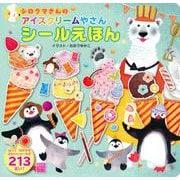 シロクマさんの アイスクリームやさん シールえほん(知育アルバム) [ムックその他]